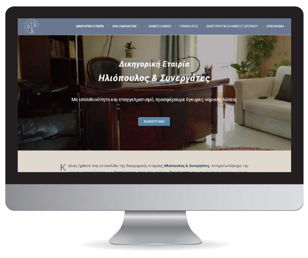 Εικόνα από κατασκευή ιστοσελίδας δικηγόρου από marketing Friend